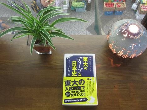 東大のディープな日本史