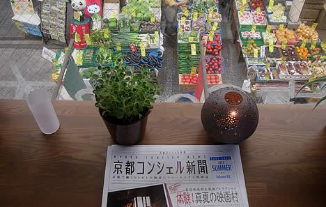 京都コンシェル