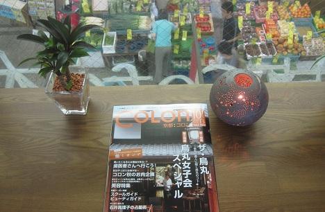 京都コロン