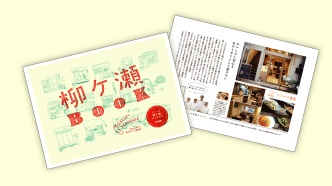 柳ヶ瀬BOOK