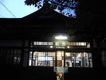 悠久の風鞍馬駅舎の小さな黄昏演奏会