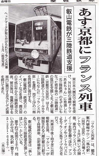 フランス列車 産経新聞