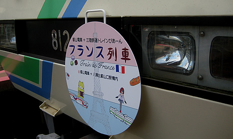 フランス列車トレインびあーん