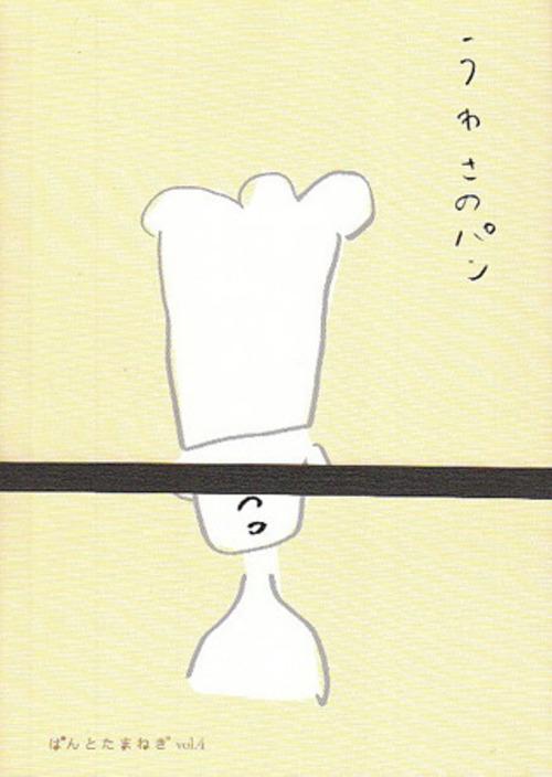 うわさのパン