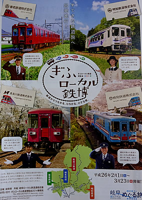 ぎふローカル鉄道博