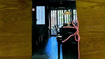 気になる京都2