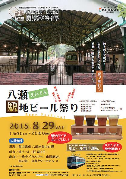 叡電 地ビール電車