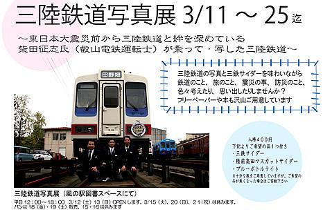 三陸鉄道写真展