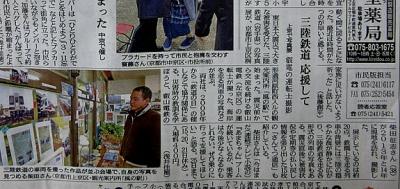 京都新聞 柴田征志