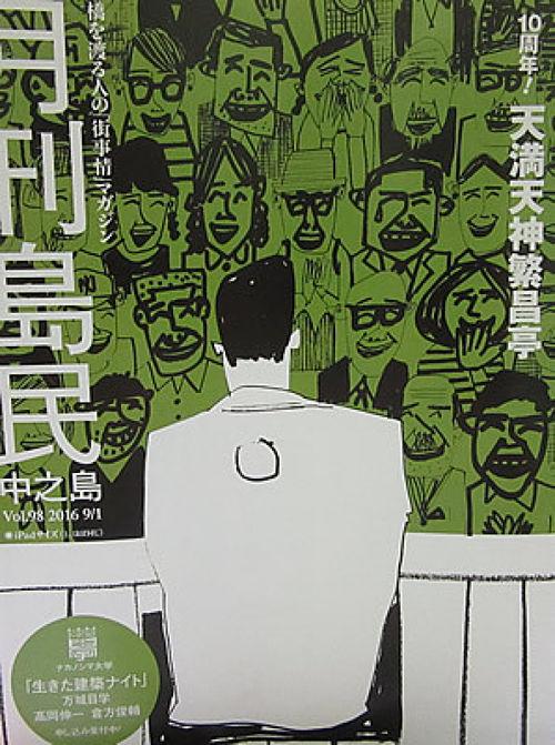 月刊島民98号【天満天神繁昌亭】