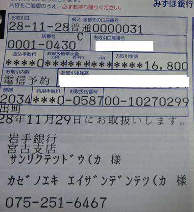 三陸鉄道 寄付
