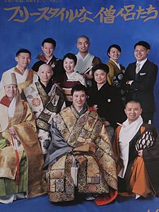 フリースタイルな僧侶たち
