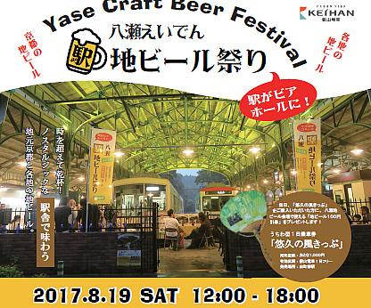 叡電地ビール祭