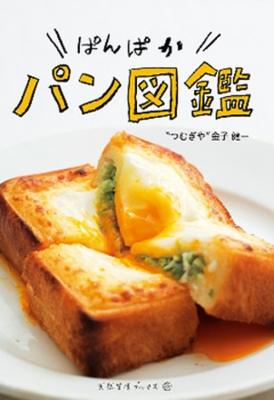 ぱんぱかパン随感