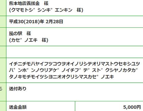熊本県義捐金