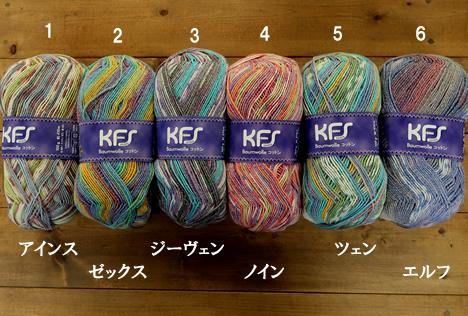 OPALコットン毛糸