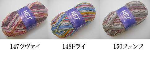 OPAL毛糸フュンフ
