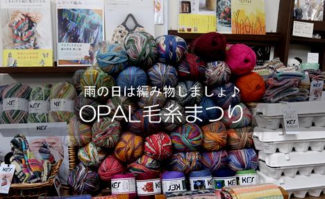 OPAL毛糸まつり