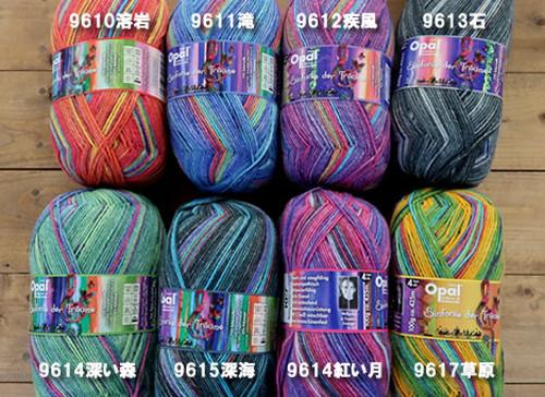 OPAL毛糸 シンフォニー