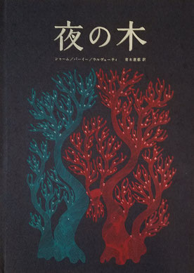 夜の木8版