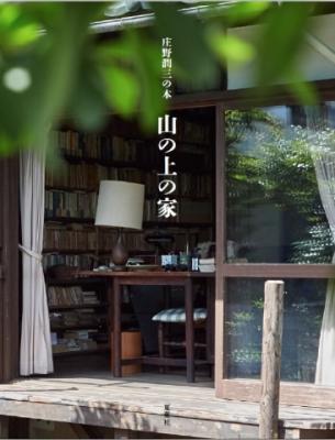 山の上の家(夏葉社)