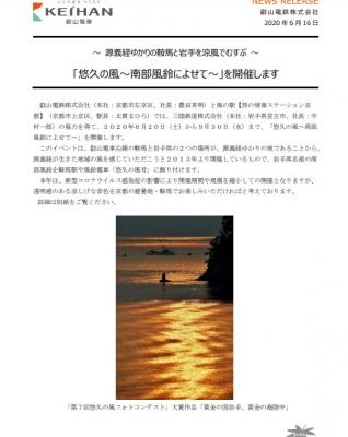 叡山電車 悠久の風