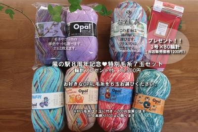 オパール毛糸福袋