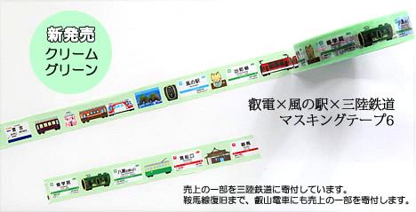 叡電×風の駅×三陸鉄道コラボマスキングテープ6