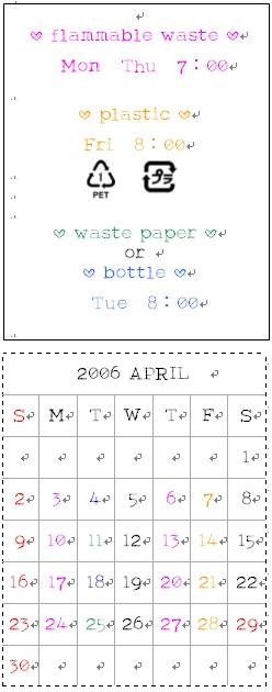 ゴミカレンダー