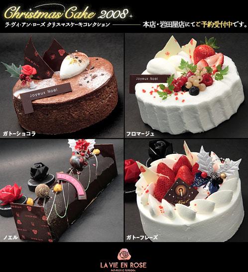 ラヴィアンローズ クリスマスケーキ
