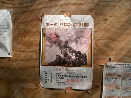 20180328美田園第1最終回02