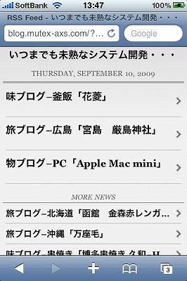 iPhone対応
