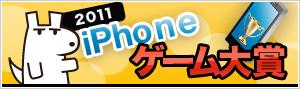 iPhoneゲーム大賞2011