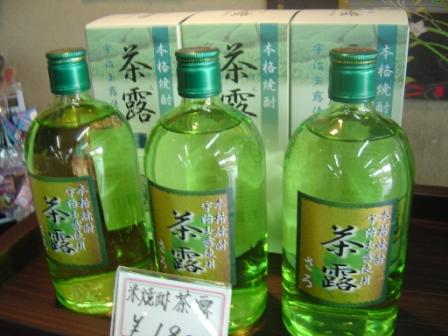 緑茶焼酎 茶露