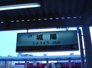 JR城陽駅