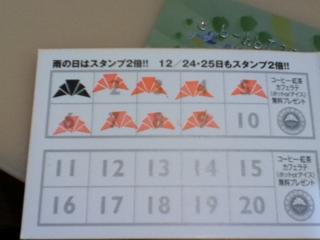 12/25のスタンプ