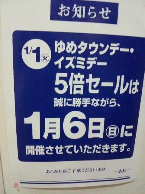 ゆめタウンデー