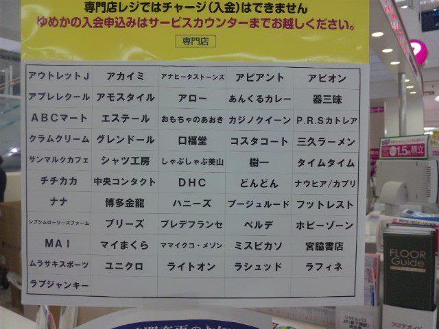ゆめか20120111