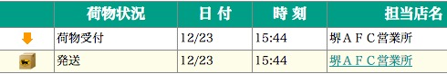 スクリーンショット 2013-12-23 19.21.54.jpg