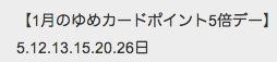 2014.1 5倍