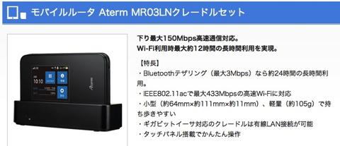 MR03LN