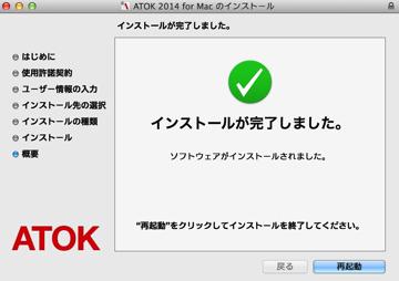 スクリーンショット 2014-06-17 17.24.19.jpg