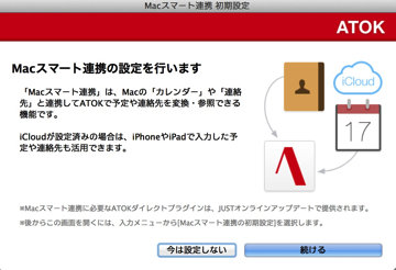 スクリーンショット 2014-06-17 17.26.37.jpg