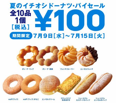 100円セール