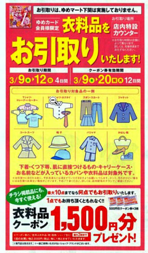 引き取り店舗 ゆめタウン 衣料品
