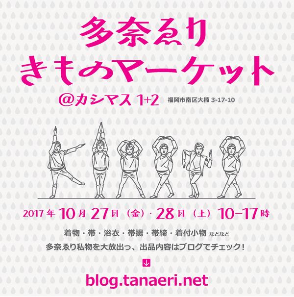 201710_多奈ゑりきものマーケット.jpg