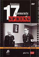 映画「春の17の瞬間」