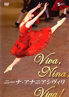 DVD「ニーナ・アナニアシヴィリ」