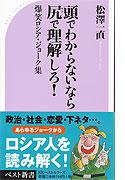 松澤一直著「頭でわからないなら尻で理解しろ!」
