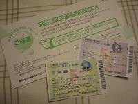 TDRチケット